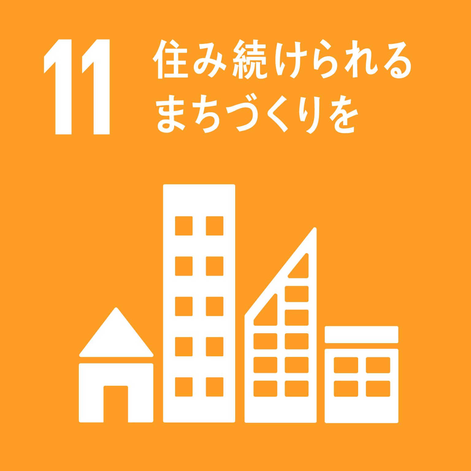 【ロゴ】SDGs11