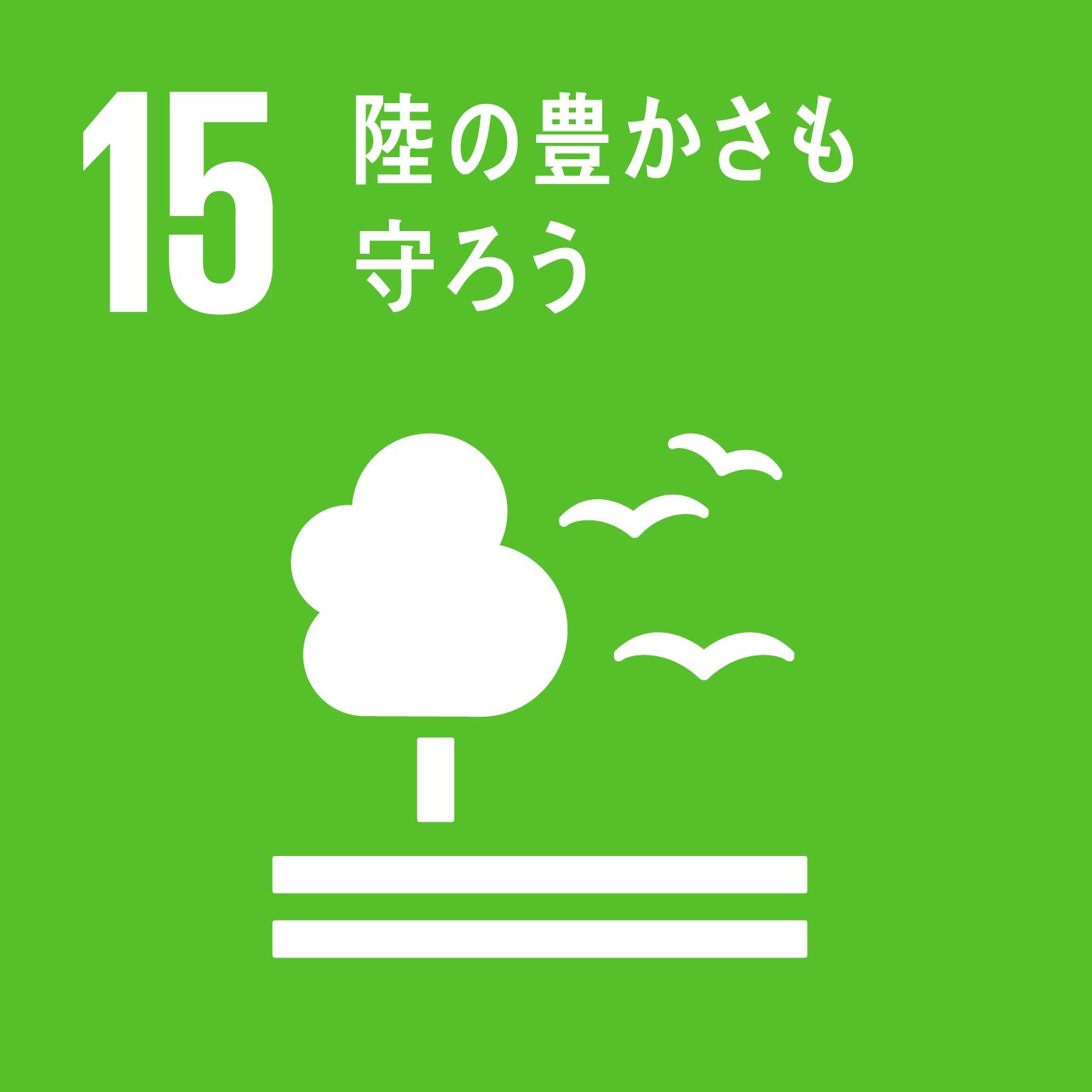 【ロゴ】SDGs15