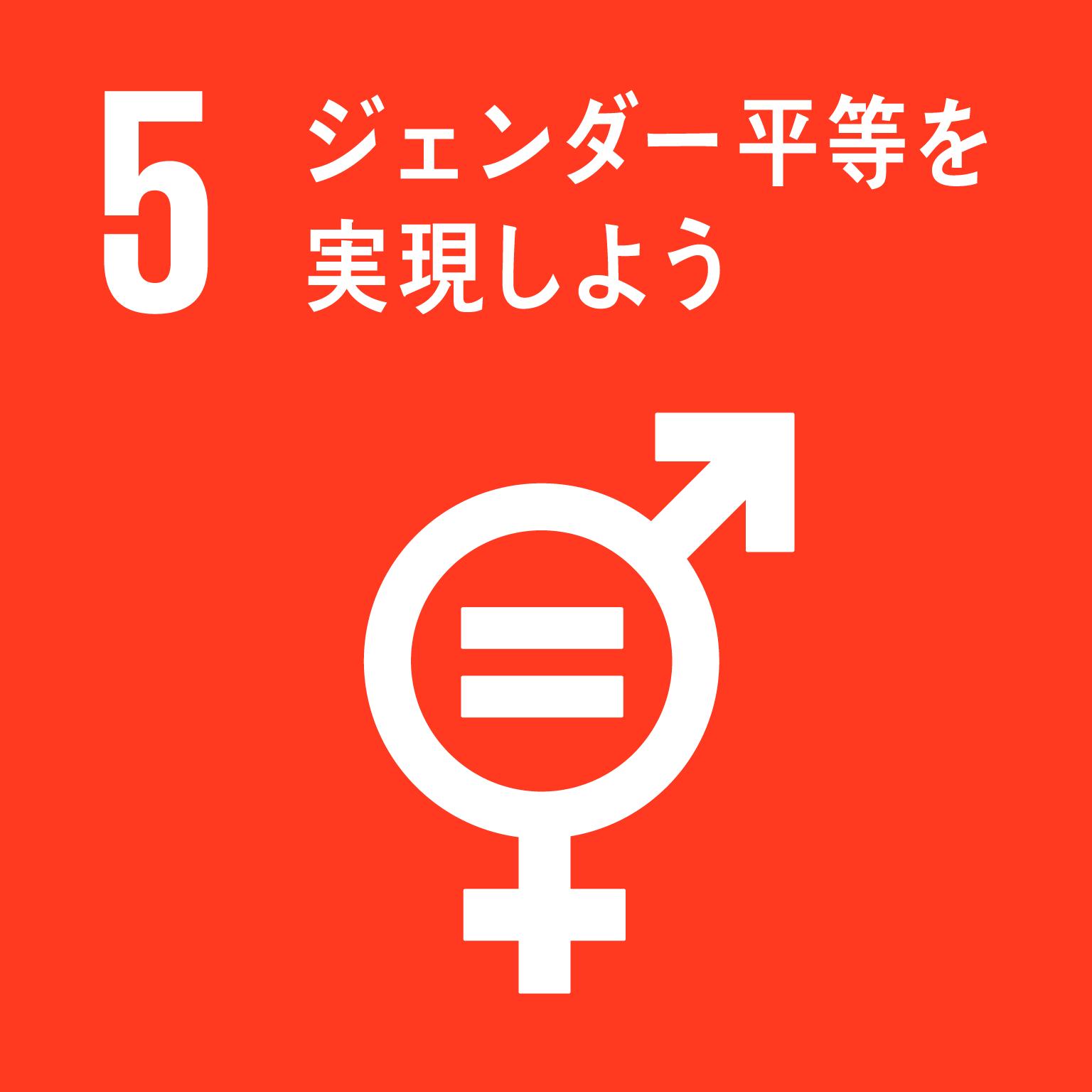 【ロゴ】SDGs05
