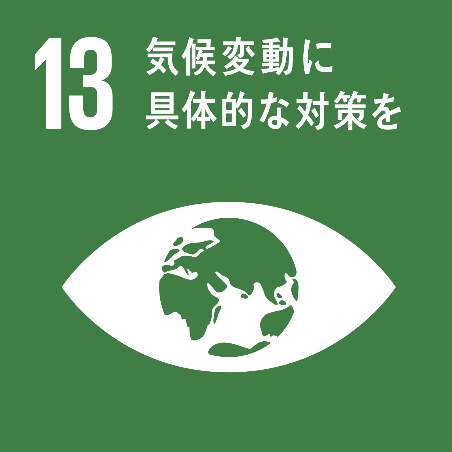 【ロゴ】SDGs13