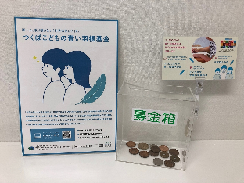 【Picture】Support for the Problem of Child Poverty (City of Tsukuba)