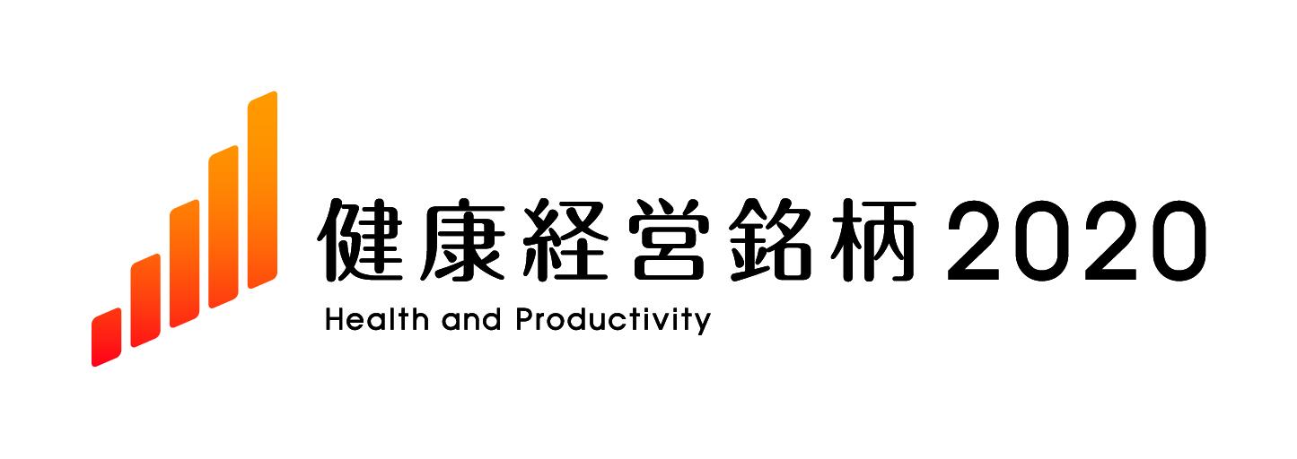 【ロゴ】健康経営銘柄2020