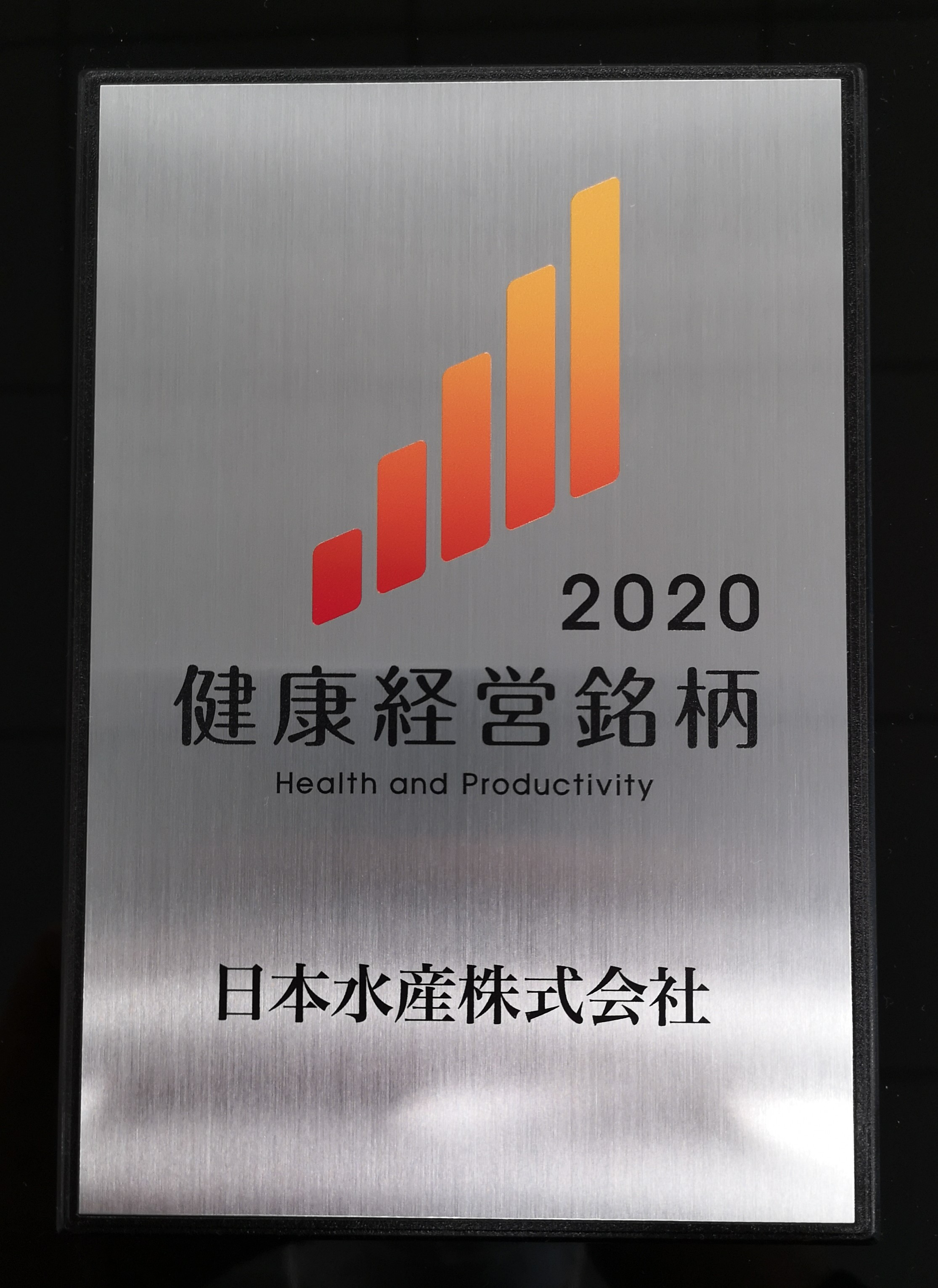 【Picture】Award Plaque